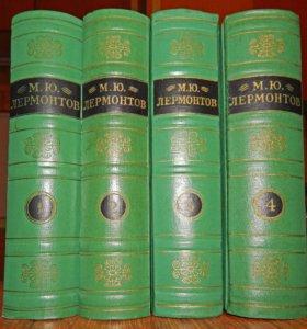 М.Ю. Лермонтов. Собрание сочинений в 4 томах