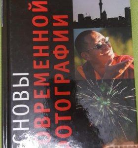 """Книга """"Основы современной фотографии""""Том Энг"""