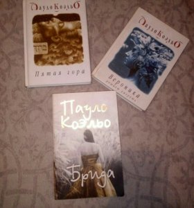 Книги Коэльо