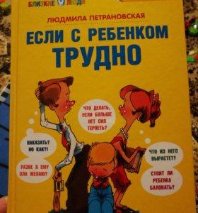 Книга (Л.Петрановская)