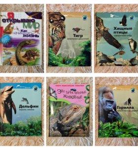 Детские энциклопедии 14 книг