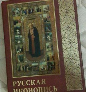 Эксклюзивное подарочное издание Русская Иконопись