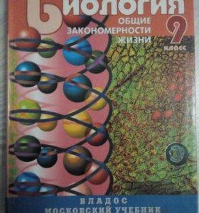 Биология 9 класс. Общие закономерности жизни