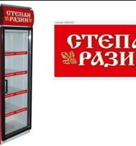 Холодильник- витрина Степан Разин.