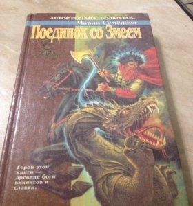 Книга Поединок со Змеем