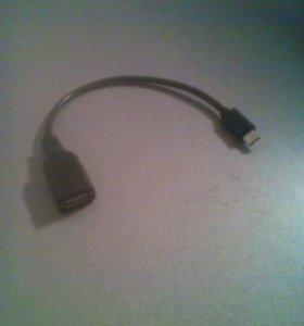 Новый кабель OTG