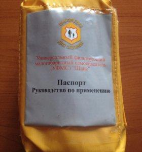 Респиратор-Самоспасатель УФМС ШАНС