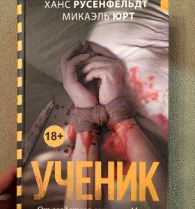 """ТОРГ Книга """"Ученик"""", новая"""