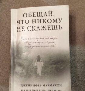 """""""Обещай, что никому не скажешь"""", книга новая"""