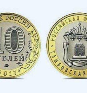 НОВИНКА!!! 10 рублей Тамбовская область