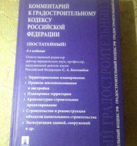 Книга Градостроительный кодекс с комментариями