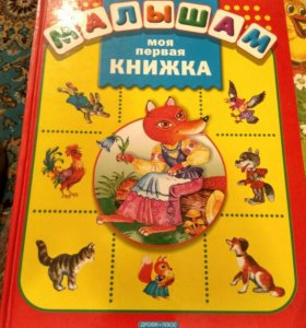 Детская книжка