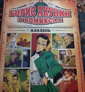 Борис Акунин в комиксах!! Новая книга!