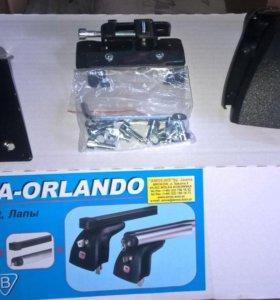 Багажник Orlando