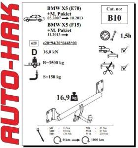 Фаркоп для BMW X5