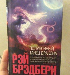 """Рэй Брэдбери """"Полуночный танец дракона"""" книга"""