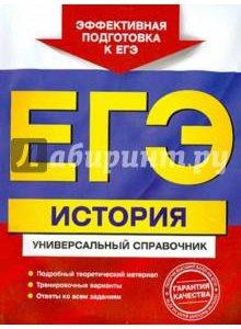 ЕГЭ История. обществознание, литература, русский