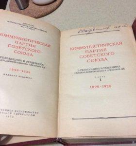 Приглашение на защиту докторской диссертации купить в Москве  КПСС в резолюциях и решениях съездов конференций