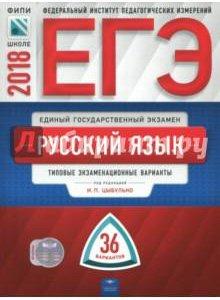 ЕГЭ литература, русский язык