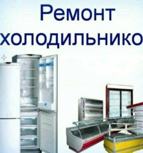 Ремонт холодильников всех марок и типов.