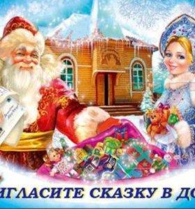 Дед Мороз 🎅 и снегурочка