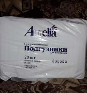 Подгузники для взрослых Amelia 20 шт номер3