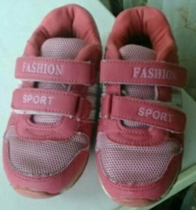 Кроссовки и сандали