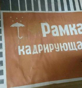 Фото увеличитель Ленинград 6ум