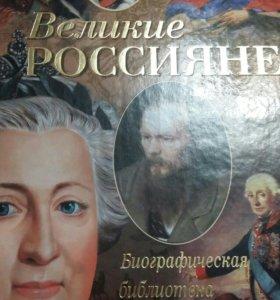Великие Россияне
