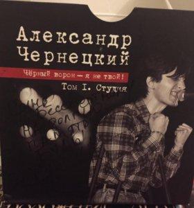 Чернецкий и Разные Люди - Антология с автографом