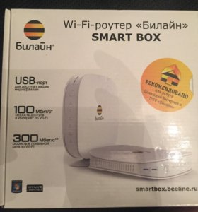 Роутер Билайн Smartbox