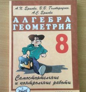 Сборник по алгебре