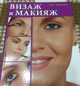 Новая подарочная книга визаж и макияж
