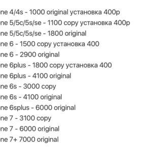 Дисплей модуль iPhone 4 4s 5 5c 5s 6 6s 6+ 6s+