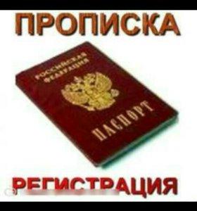 Регистрация временная
