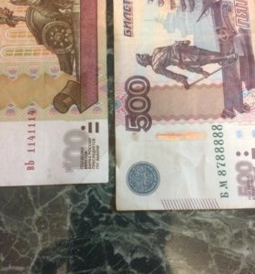 Банкноты ₽