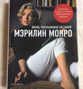 Новая книга Мэрлин Монро.