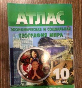 Атлас школьный с контурными картами