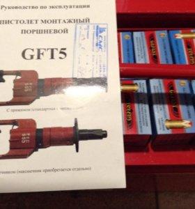 Пистолет монтажный поршневой GFT 5