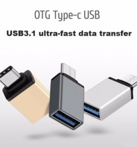 Фирменны USB Type C 3.1 USB 3.0 OTG переходник