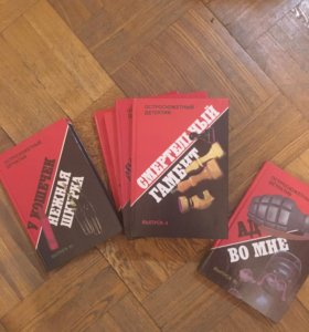 Серия книг остросюжетный детектив