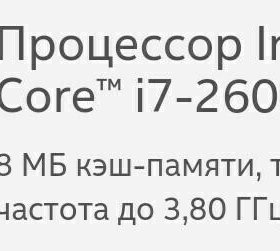 I7-2600k 8 потоков
