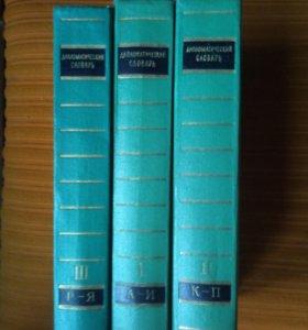 Дипломатический словарь. 1960-1964