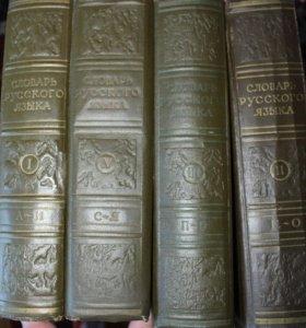 Словарь русского языка в четырех томах. 1957
