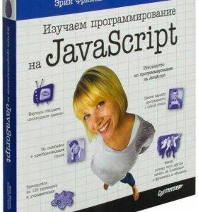Книга JavaScript