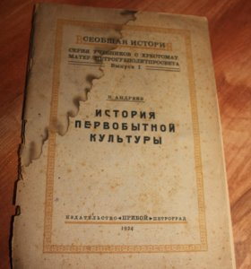 Н. Андреев. История первобытной культуры. 1924