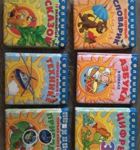 Мои первые книги Росмэн серия «солнышко»