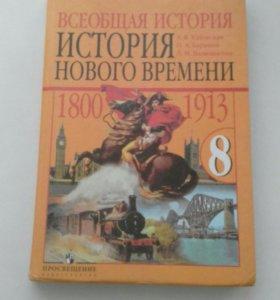 История нового времени 1800-1913, 8 класс