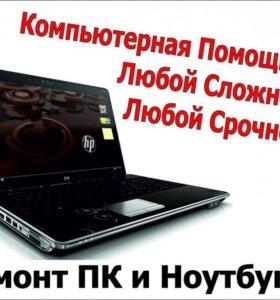 Ремонт ноутбуков,планшетов и компьютеров