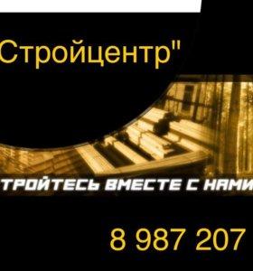 Пиломатериалы и Стройматериалы!!!